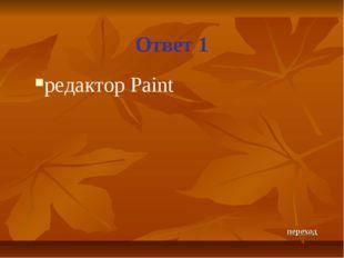 Ответ 1 редактор Paint переход