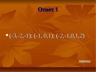 Ответ 1 (-3,-2,-1); (-1, 0,1); (-2,-1,0,1,2) переход