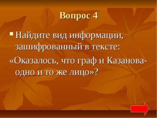 Вопрос 4 Найдите вид информации, зашифрованный в тексте: «Оказалось, что граф