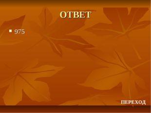 ОТВЕТ 975 ПЕРЕХОД