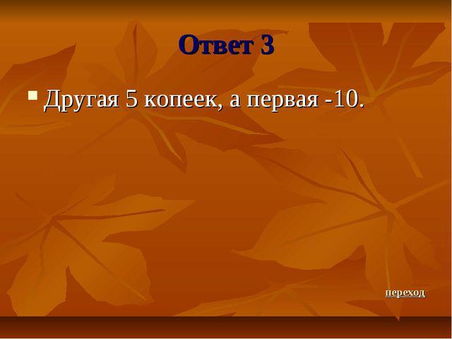 Ответ 3 Другая 5 копеек, а первая -10. переход