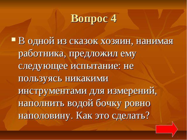 Вопрос 4 В одной из сказок хозяин, нанимая работника, предложил ему следующее...