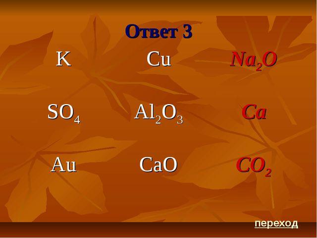 Ответ 3 переход