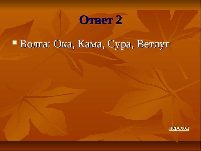 Ответ 2 Волга: Ока, Кама, Сура, Ветлуг переход