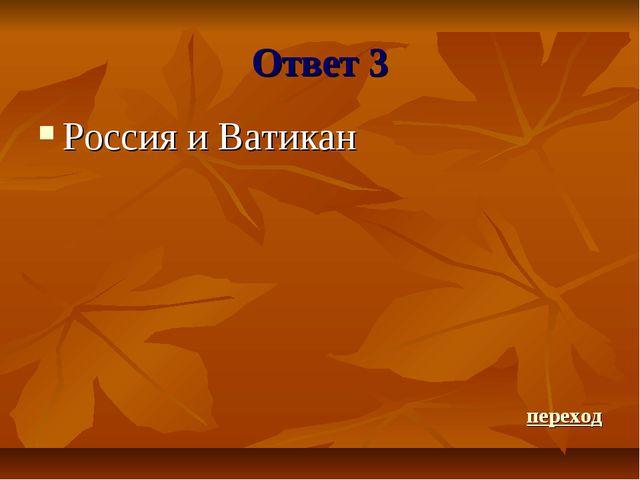 Ответ 3 Россия и Ватикан переход