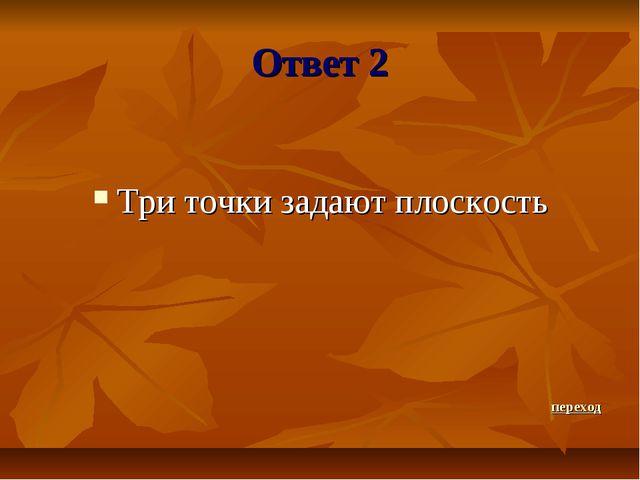 Ответ 2 Три точки задают плоскость переход