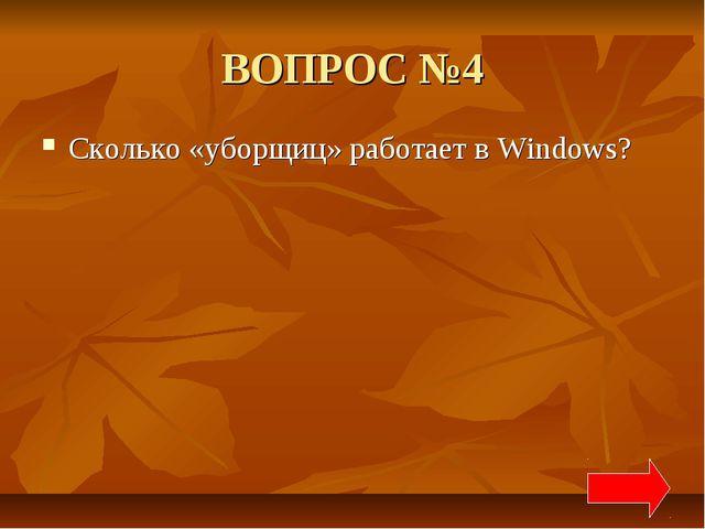 ВОПРОС №4 Сколько «уборщиц» работает в Windows?