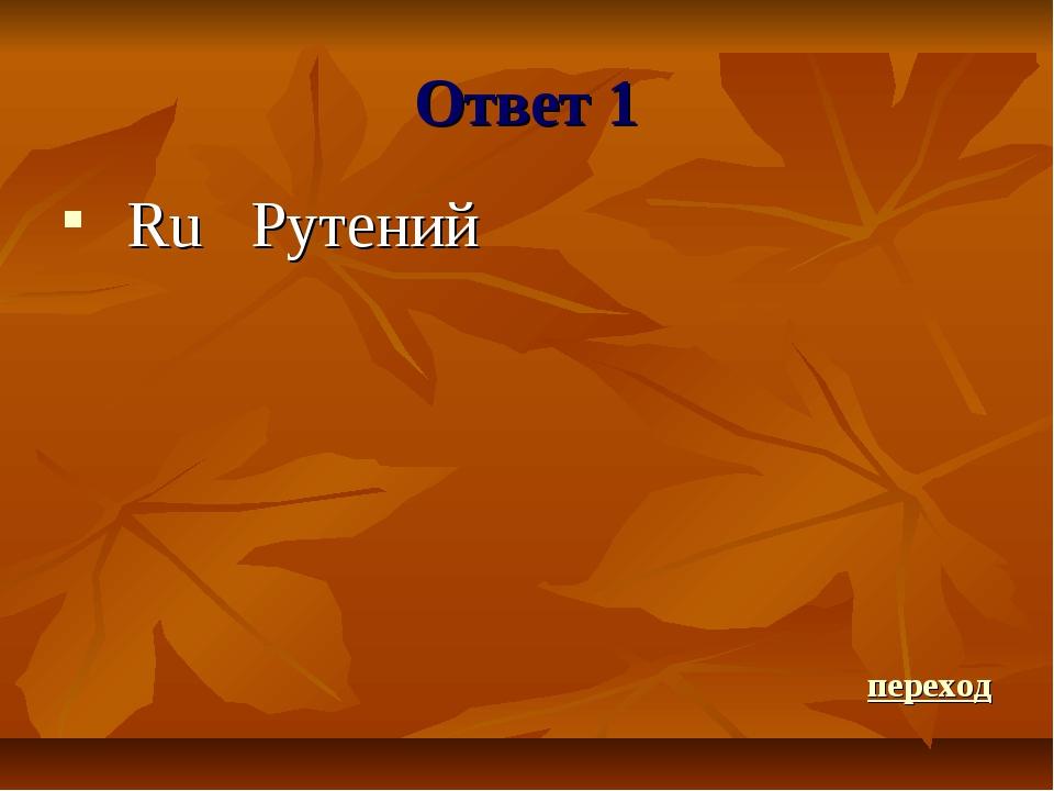 Ответ 1 Ru Рутений переход