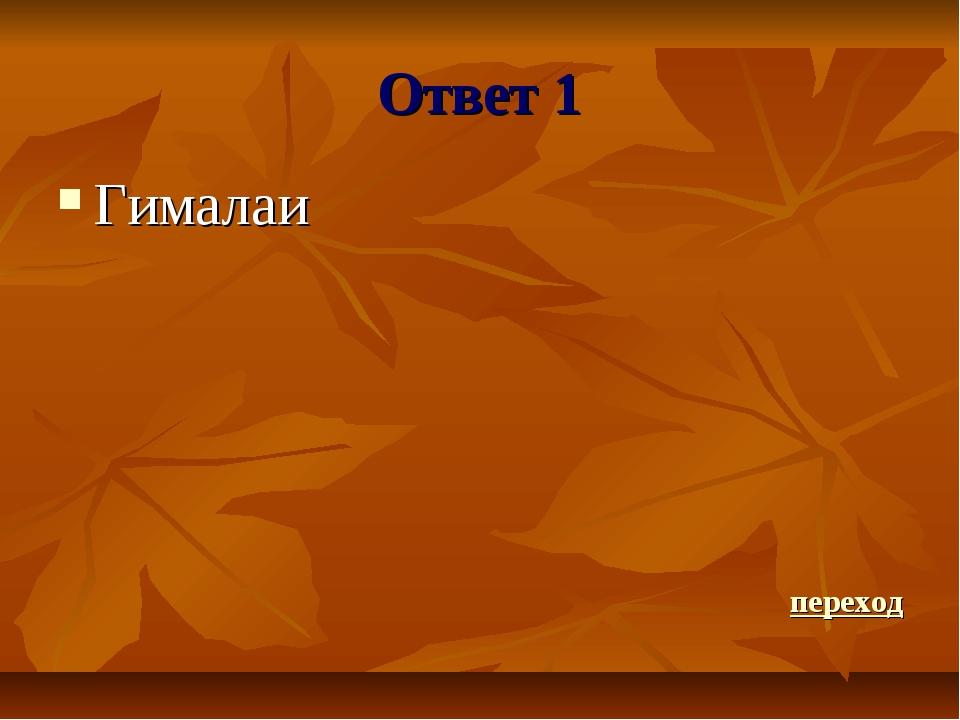 Ответ 1 Гималаи переход
