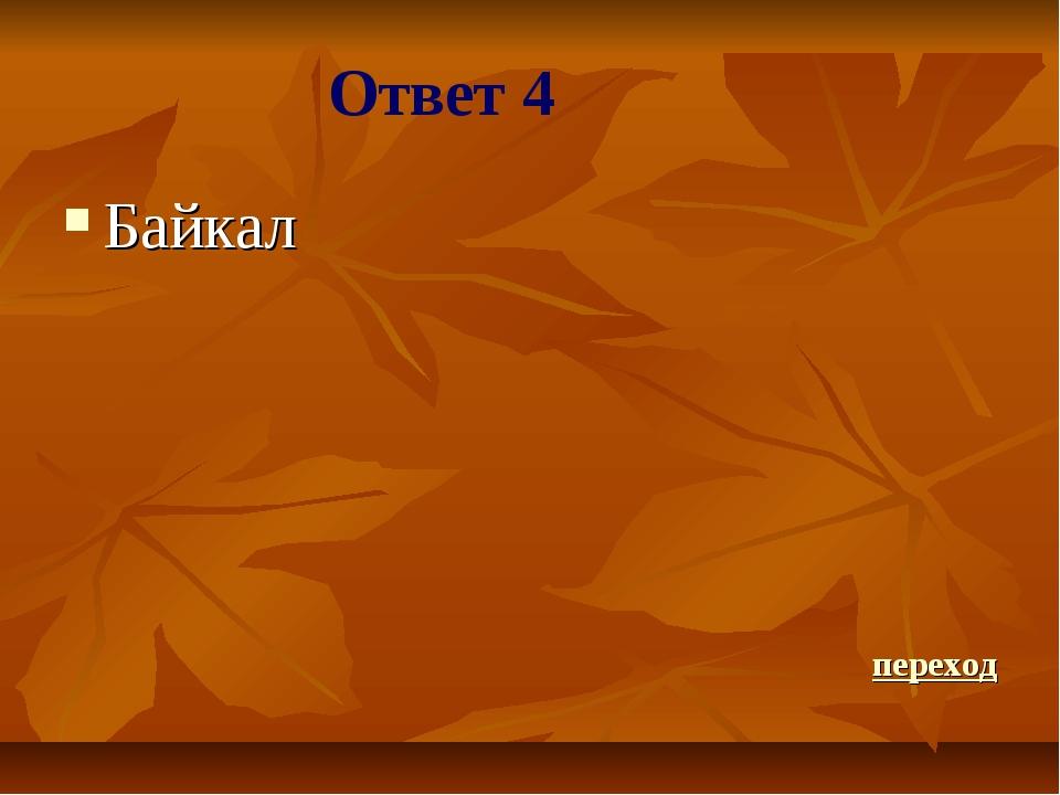 Байкал переход Ответ 4