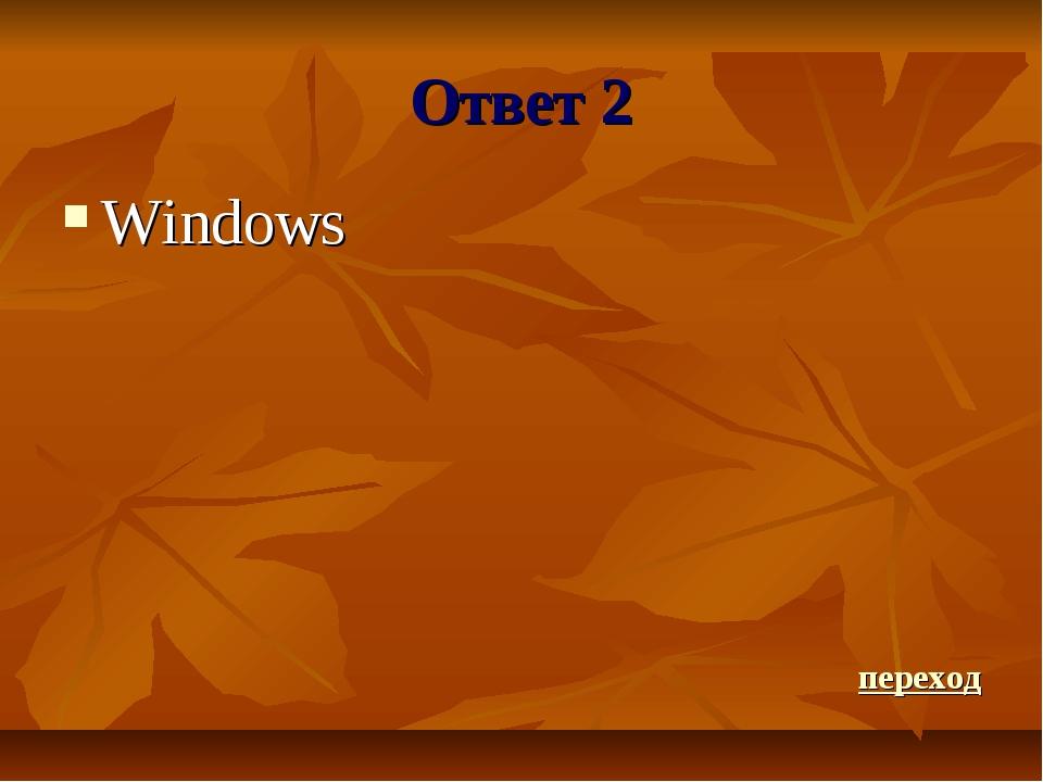 Ответ 2 Windows переход