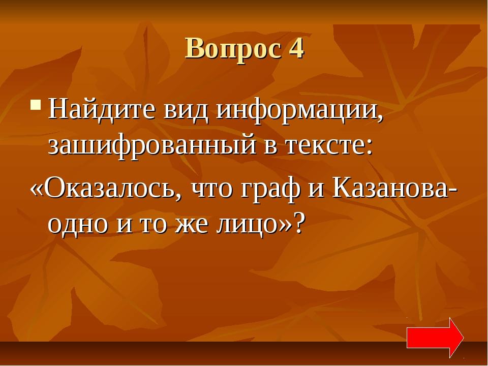 Вопрос 4 Найдите вид информации, зашифрованный в тексте: «Оказалось, что граф...