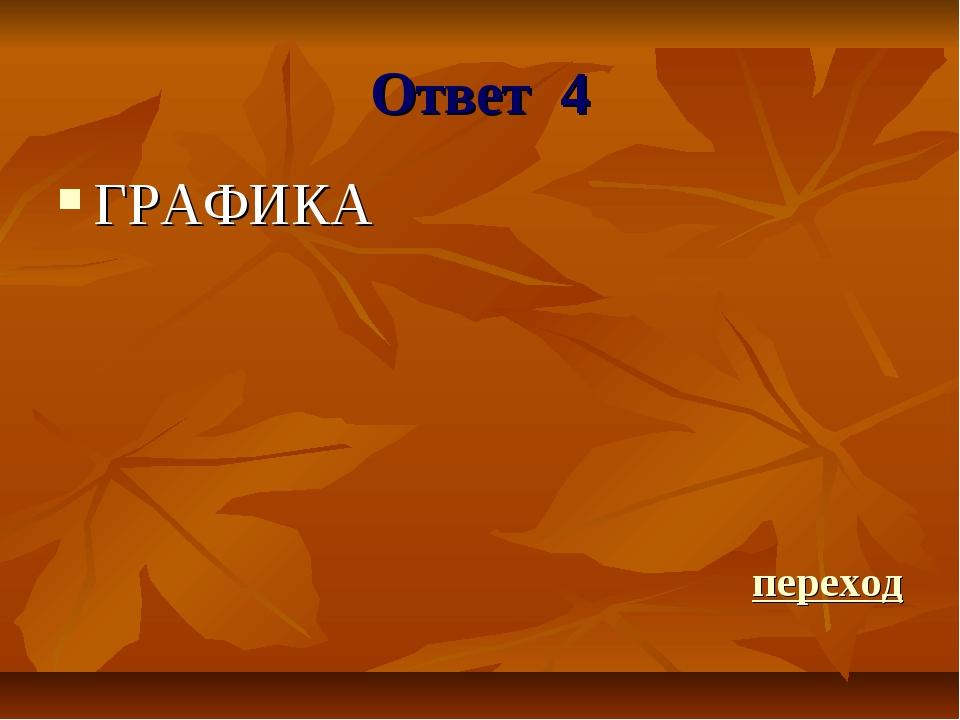Ответ 4 ГРАФИКА переход