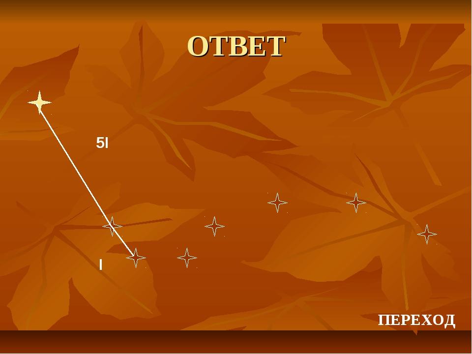 ОТВЕТ I 5I ПЕРЕХОД
