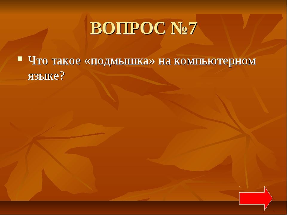 ВОПРОС №7 Что такое «подмышка» на компьютерном языке?