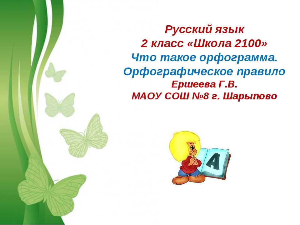 Free Powerpoint Templates Русский язык 2 класс «Школа 2100» Что такое орфогра...