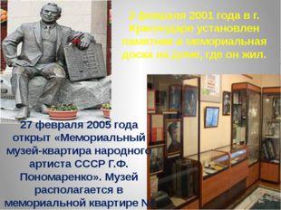 2 февраля 2001 года в г. Краснодаре установлен памятник и мемориальная доска