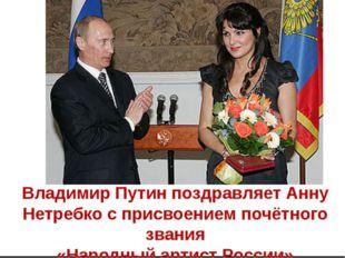 Владимир Путин поздравляет Анну Нетребко с присвоением почётного звания «Нар