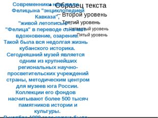 """Современники называли Фелицына """"энциклопедией Кавказа"""", """"живой летописью"""". """""""