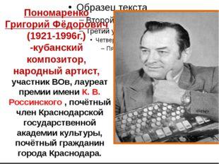 Пономаренко Григорий Фёдорович (1921-1996г.) -кубанский композитор, народный