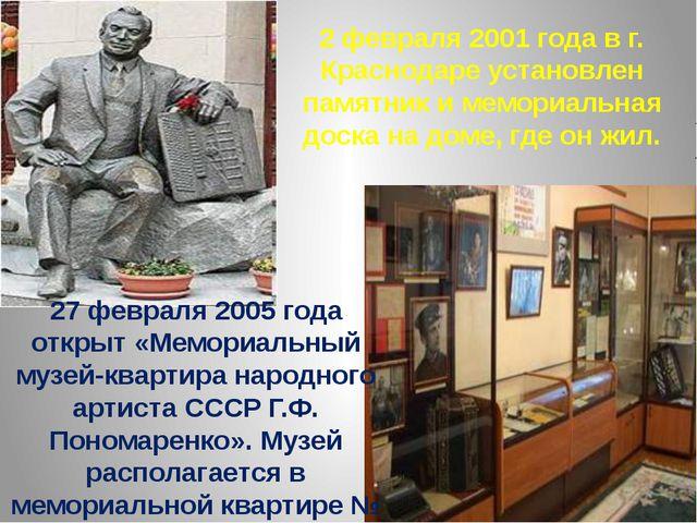 2 февраля 2001 года в г. Краснодаре установлен памятник и мемориальная доска...