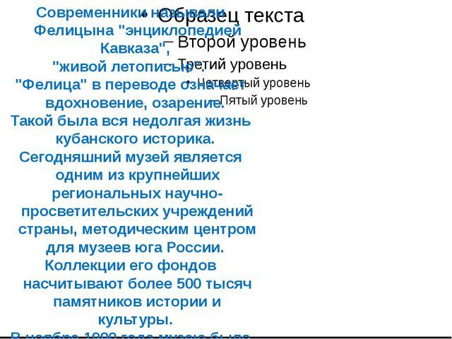 """Современники называли Фелицына """"энциклопедией Кавказа"""", """"живой летописью"""". """"..."""