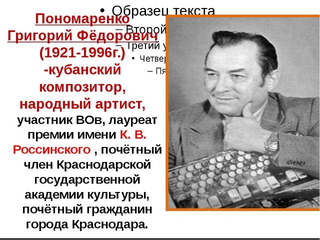 Пономаренко Григорий Фёдорович (1921-1996г.) -кубанский композитор, народный...