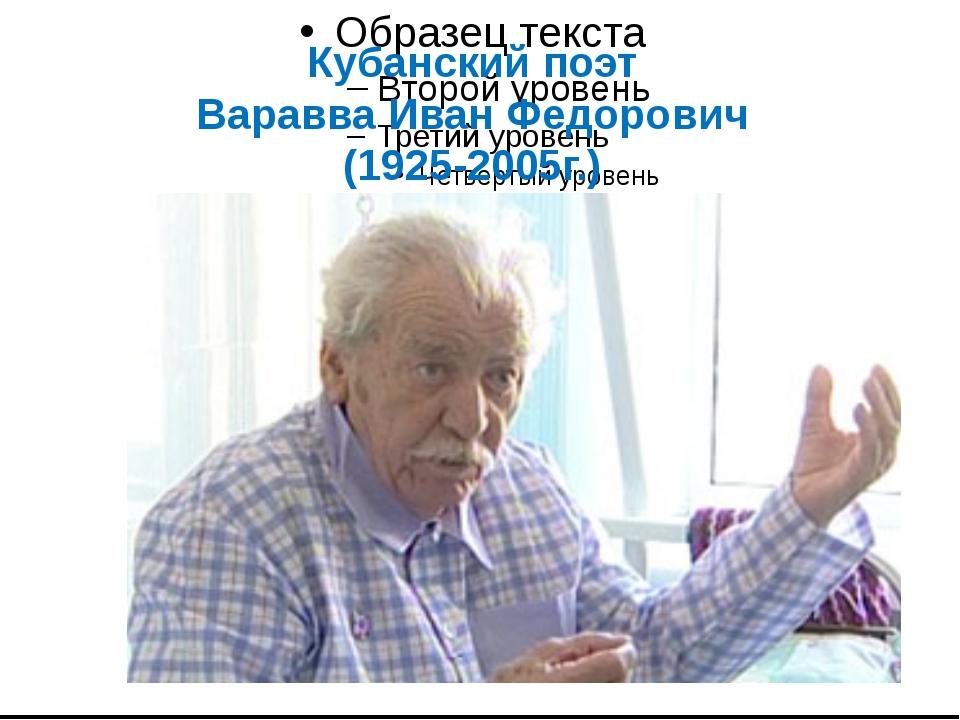 Кубанский поэт Варавва Иван Федорович (1925-2005г.)