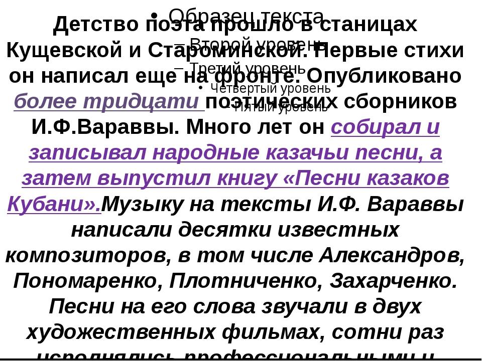 Детство поэта прошло в станицах Кущевской и Староминской. Первые стихи он на...