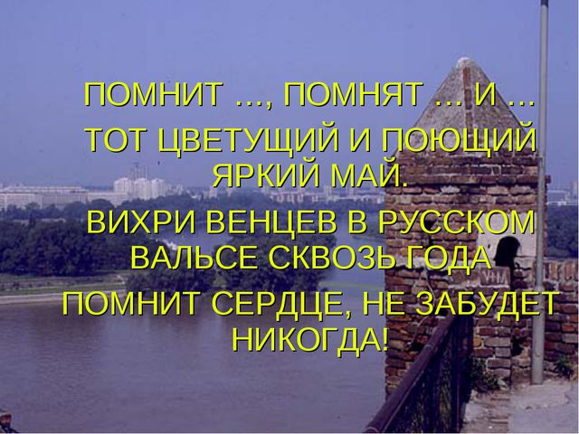 ПОМНИТ …, ПОМНЯТ … И … ТОТ ЦВЕТУЩИЙ И ПОЮЩИЙ ЯРКИЙ МАЙ. ВИХРИ ВЕНЦЕВ В РУССКО...