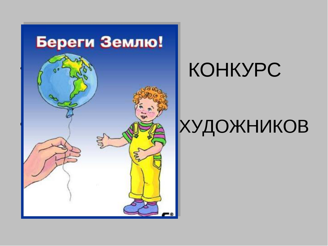 КОНКУРС ХУДОЖНИКОВ