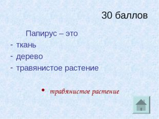 30 баллов Папирус – это ткань дерево травянистое растение травянистое растение