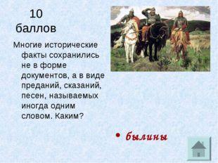 10 баллов Многие исторические факты сохранились не в форме документов, а в ви