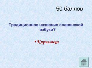 50 баллов