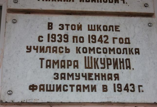 C:\Users\СОШ№1\Documents\наталья николаевна\8 А класс\классные часы\70 лет освобождения гулькевичи\IMG_5102.JPG