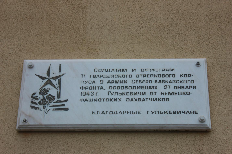 C:\Users\СОШ№1\Documents\наталья николаевна\8 А класс\классные часы\70 лет освобождения гулькевичи\IMG_5091.JPG