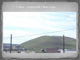 г. Бом – Агинский ( Бом-гора)