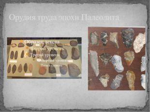 Орудия труда эпохи Палеолита