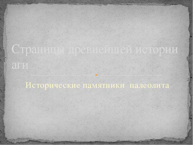 Страницы древнейшей истории аги Исторические памятники палеолита