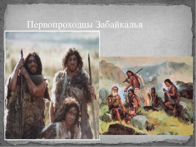 Первопроходцы Забайкалья