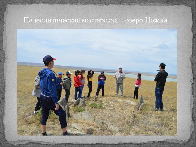 Палеолитическая мастерская – озеро Ножий