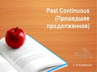 Past Continuous (Прошедшее продолженное) L.V.Kulakova