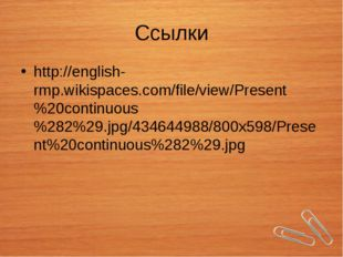 Ссылки http://english-rmp.wikispaces.com/file/view/Present%20continuous%282%2