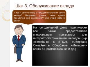 Шаг 3. Обслуживание вклада На сегодняшний день практически все банки предоста