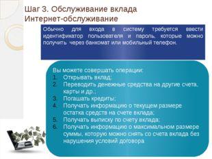 Шаг 3. Обслуживание вклада Интернет-обслуживание Обычно для входа в систему т
