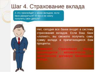 Шаг 4. Страхование вклада Нет, сегодня все банки входят в систему страхования