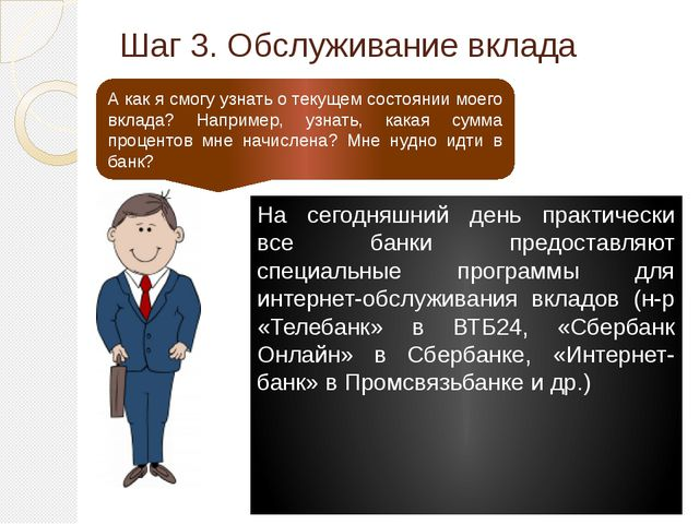 Шаг 3. Обслуживание вклада На сегодняшний день практически все банки предоста...