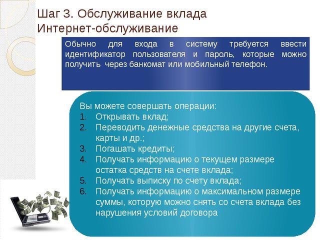 Шаг 3. Обслуживание вклада Интернет-обслуживание Обычно для входа в систему т...