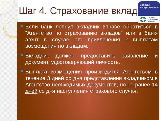 """Шаг 4. Страхование вклада Если банк лопнул вкладчик вправе обратиться в """"Аген..."""