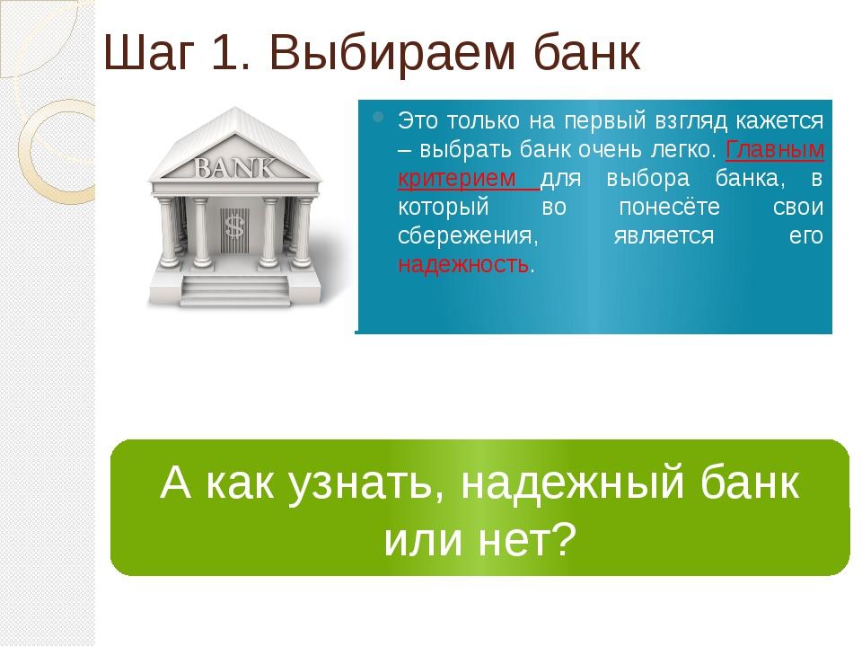 Шаг 1. Выбираем банк Это только на первый взгляд кажется – выбрать банк очень...